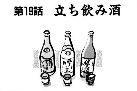 19.立ち飲み酒