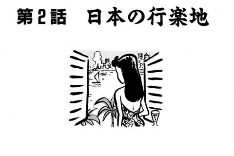 30.日本の行楽地