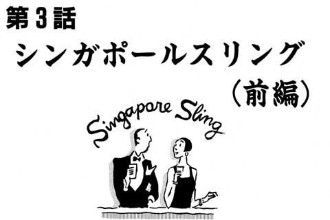 31.シンガポールスリング(前編)