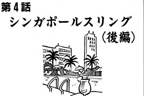 32.シンガポールスリング(後編)