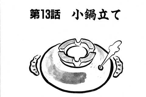 41.小鍋立て