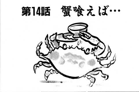 42.蟹喰えば…