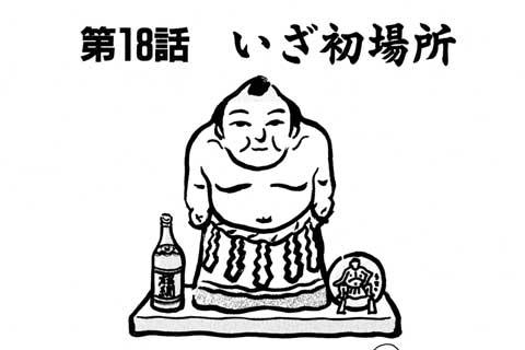 46.いざ初場所