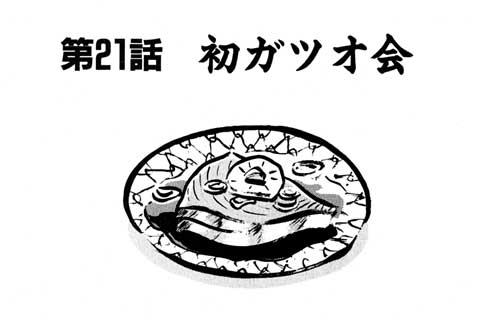 49.初ガツオ会