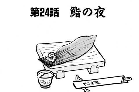 52.鮨の夜