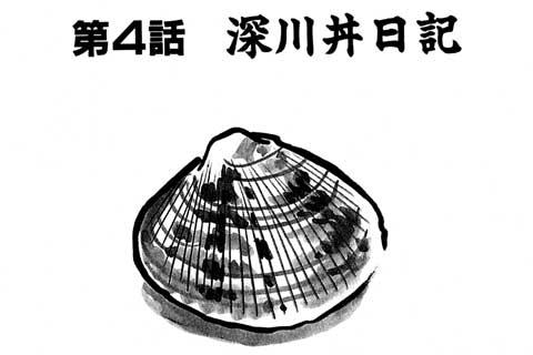 57.深川丼日記