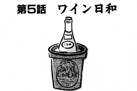 58.ワイン日和
