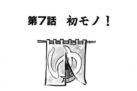 60.初モノ!