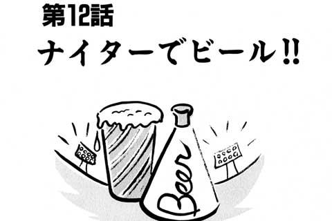 65.ナイターでビール!!