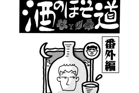 68.酒の細道・番外編