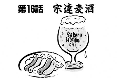 70.宗達麦酒