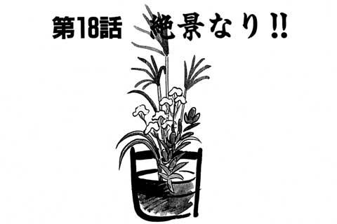 72.絶景なり!!