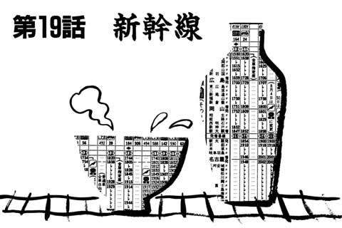 73.新幹線