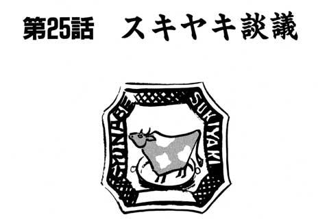 79.スキヤキ談義