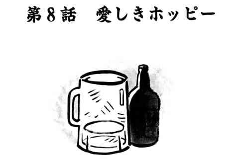 88.愛しきホッピー