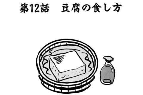 92.豆腐の食し方