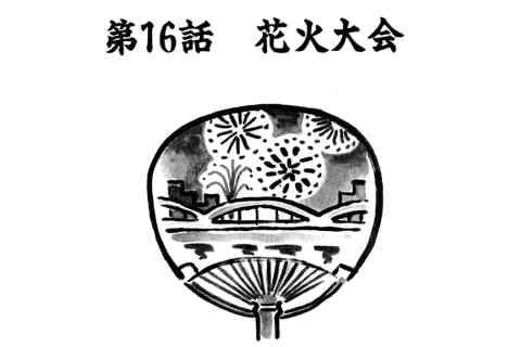 96.花火大会