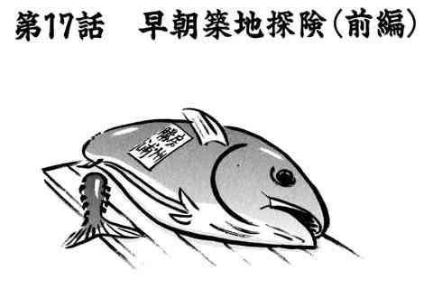 97.早期築地探検・前編