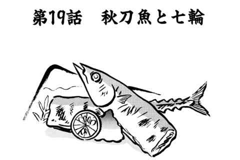 99.秋刀魚と七輪
