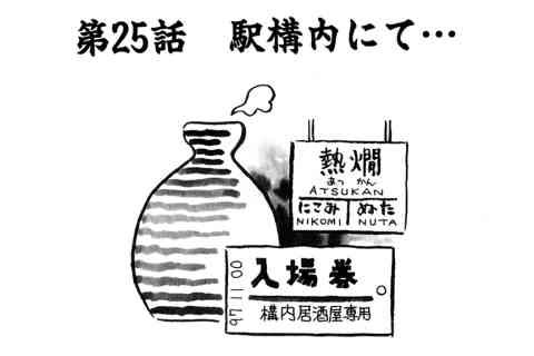 105.駅構内にて…