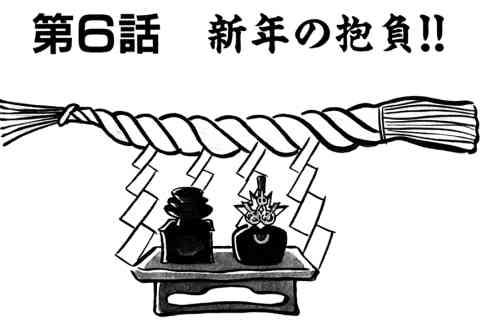 113.新年の抱負!!