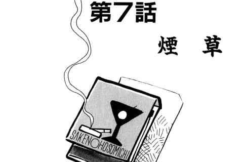 114.煙草