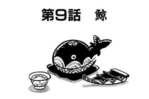 116.鯨