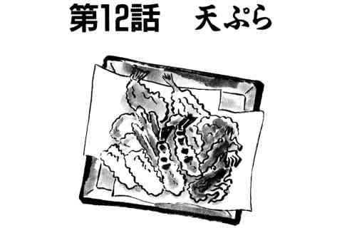 119.天ぷら