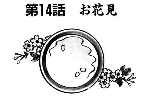 121.お花見