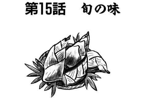 122.旬の味