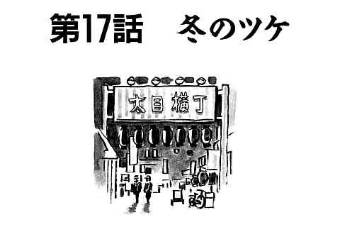 124.冬のツケ