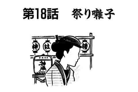 125.祭り囃子