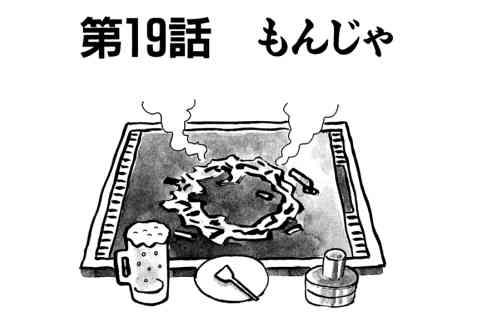 126.もんじゃ