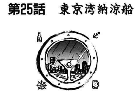 132.東京湾納涼船