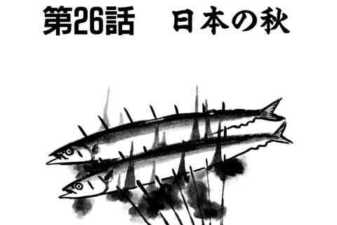 133.日本の秋