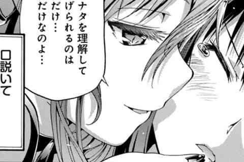 37.離間之計(りかんのけい)でしょ☆(2)
