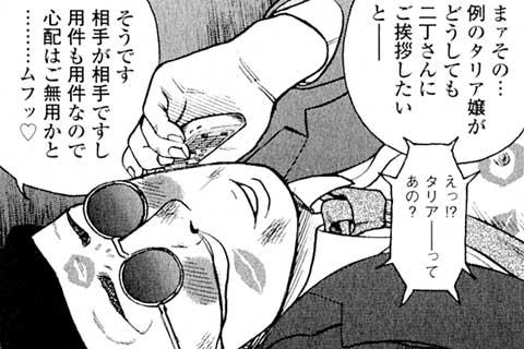 41.困っタリア①