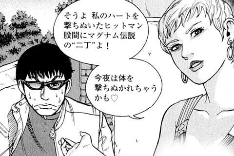 43.困っタリア③
