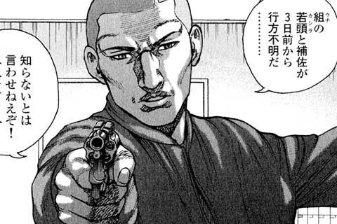 46.鉄砲玉と無鉄砲〔後編〕