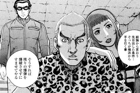 68.ボンバーパニック〔中編〕