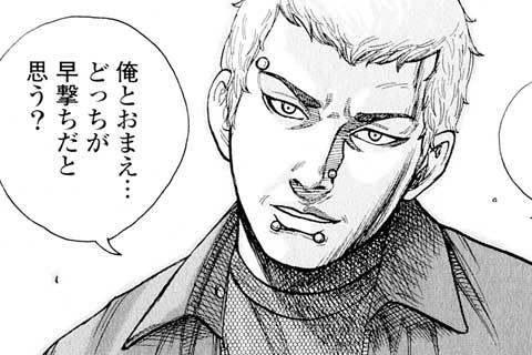 "72.賞金首の""二丁""〔後編〕"