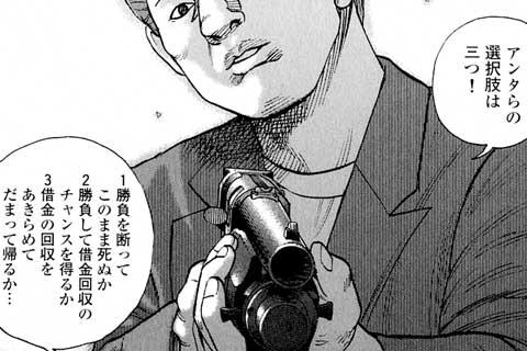 81.バースデー・ハプニング③