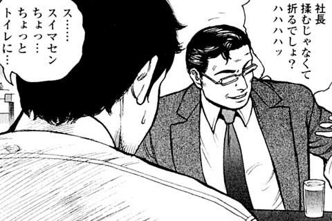 14.接待で決闘〔前編〕