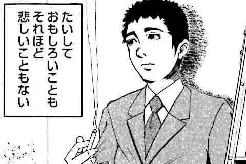 1.ドクロの男(1)