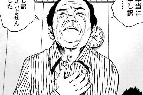 48.男泣き