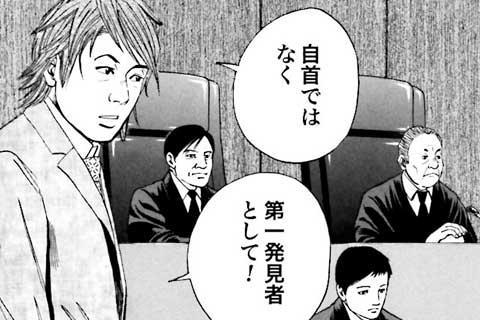 57.特別編 元韓国エステ嬢殺人事件 中編