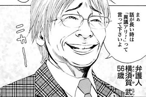 66.取調室の中 前編