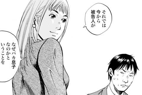 11.家族の絆 後編(1)