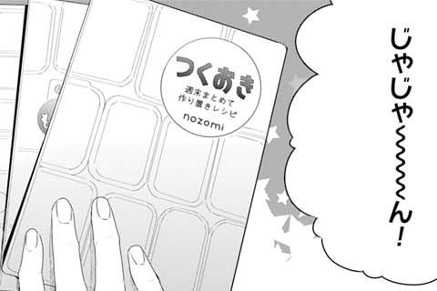 6.定番人気メニュー☆ 蒸し鶏きゅうりとなす南蛮