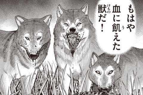 99.狼は眠る